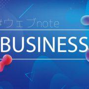 Web系ビジネス、ネットビジネスのスキルハックまとめ