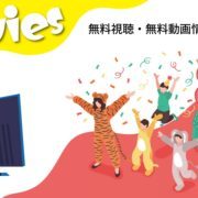 【無料視聴・無料動画情報・無料マンガまとめ】臨時休校中の子供たちへ新型コロナウイルス対策の支援