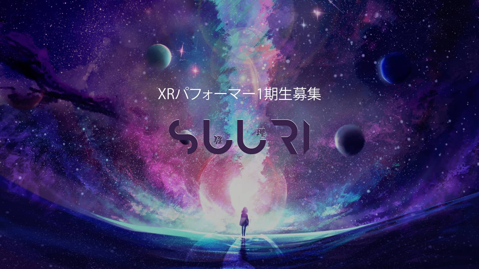 XRパフォーマー・XRアーティスト、「SUURI 数理」リリースのお知らせ