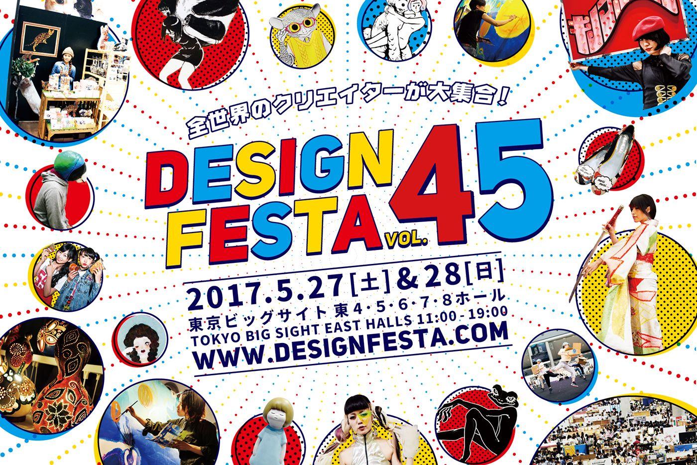 アジア最大級のアートイベント